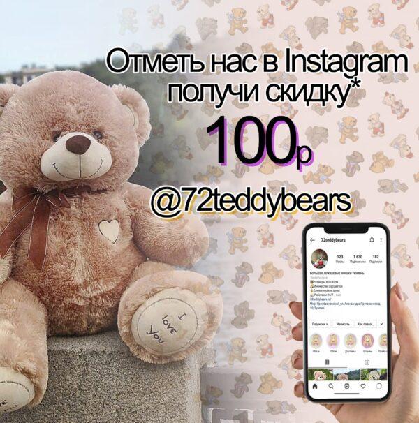 Акция на 72teddybears, при отметке нас в Instagram получаете кешбек 100₽ с любой покупки
